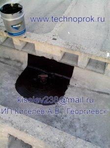 Герметизація воронки рідкої гумою Еластопаз в Ставрополі
