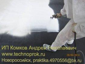 Нанесення захисного декоративного шару з поліуретанової мастики поверх безшовної гідроізоляції з рідкої гуми