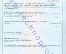 Сертифікат відповідності на продукцію заводу Пазкар в Росії